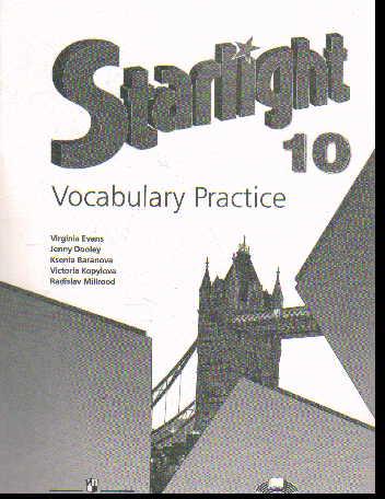 Английский язык. 10 кл.: Лексический практикум: Пособие для учащихся
