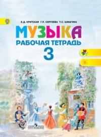 Музыка. 3 кл.: Рабочая тетрадь к учебнику (ФГОС) /+711615/