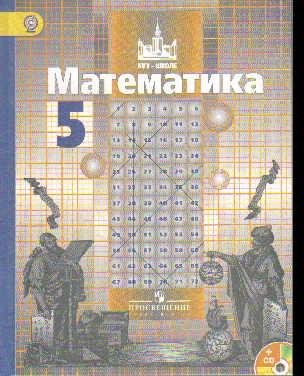Математика. 5 кл.: Учебник (ФГОС) /+841544/
