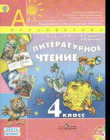 Литературное чтение. 4 кл.: В 2-х частях: Учебник ФГОС /+728542/