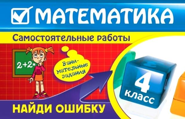 Математика. 4 кл.: Найди ошибку. Занимательные задания