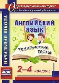 Английский язык. 2-4 кл.: Тематические тесты