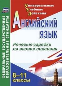 Английский язык. 8-11 кл.: Речевые зарядки на основе пословиц