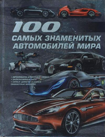 100 самых знаменитых автомобилей мира