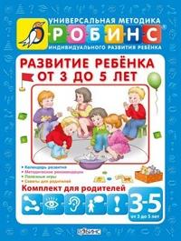 Развития ребенка от 3 до 5 лет: Комплект для родителей: 3-5 лет