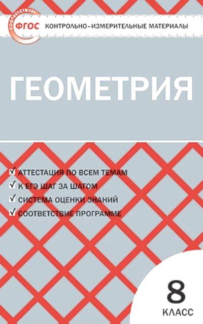 Геометрия. 8 кл.: Контрольно-измерительные материалы ФГОС