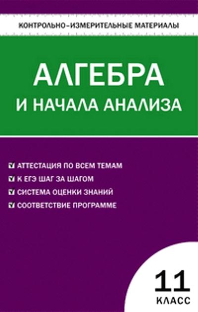 Алгебра и начала анализа. 11 кл.: Контрольно-измерительные материалы ФГОС