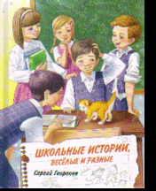 Школьные истории, веселые и разные: Рассказы