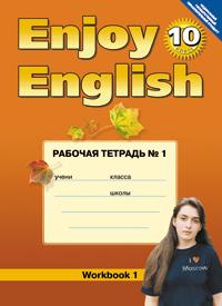 Enjoy English. 10 кл.: Рабочая тетрадь №1 к учебнику ФГОС