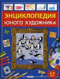 Энциклопедия юного художника: Для детей от 6 лет