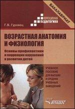 Возрастная анатомия и физиология. Основы профилактики и коррекции нарушений