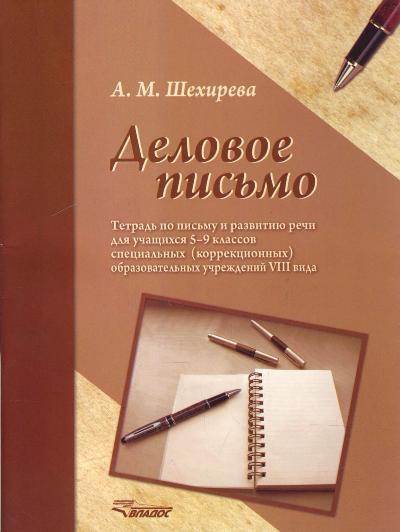 Деловое письмо. 5-9 кл.: Тетрадь по письму и развитию речи для учащ. спец