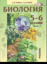 Биология. 5-6 кл.: Учебник. В 2 ч. (ФГОС) /+621860/