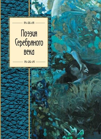 Поэзия Серебряного века: Лирика