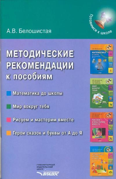 """Методические рекомендации к пособиям """"Математика до школы"""", """"Мир вокруг теб"""