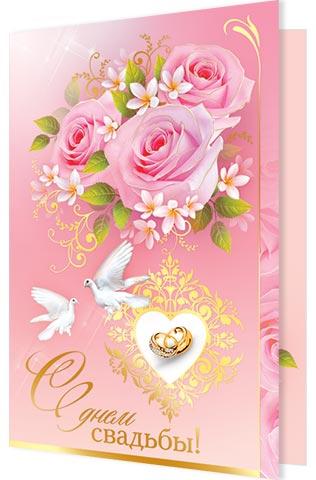Открытки с днем свадьба 41 год совместной жизни, открытки ссср
