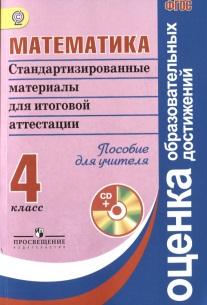 Математика. 4 кл.: Стандартизированные материалы для итоговой аттестации