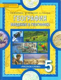 География. 5 кл.: Введение в географию: Учебник (ФГОС) /+735606/