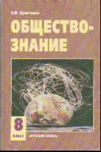 Обществознание. 8 кл.: Учебник