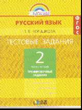 Русский язык. 2 кл.: В 2 ч. Ч.1: Тестовые задания: Тренир. задания/+613108/