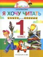 Литературное чтение. 1 кл.: Я хочу читать: Книга для чтения /+556873/