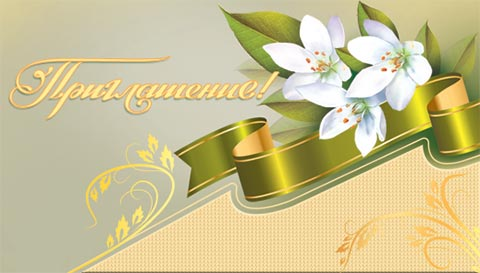 Открытка 2-91-097А Приглашение! мал, фольга, цветы