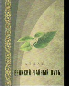 Атлас Великий чайный путь