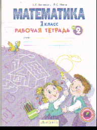 Математика. 1 кл.: Раб. тетрадь № 2 (ФГОС) /+741815/