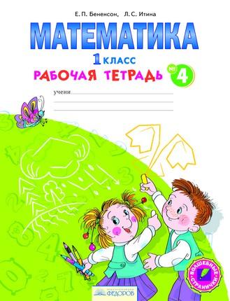 Математика. 1 кл.: Раб. тетрадь № 4 (ФГОС) /+741817/