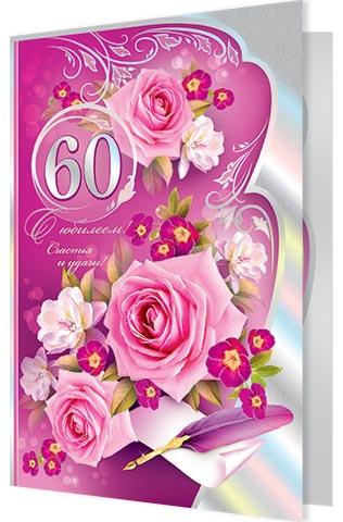 Картинки, открытки с 60-летием сестре красивые