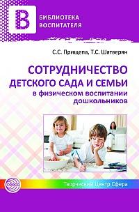 Сотрудничество детского сада и семьи в физическом воспитании дошкольника