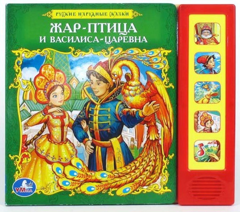 Жар-птица и Василиса-царевна: Книжка с музыкальным модулем