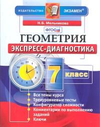 Геометрия. 7 кл.: Экспресс-диагностика ФГОС
