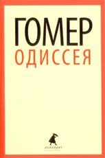 Одиссея: Поэма