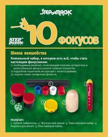 Настольная 10 фокусов (зелен)