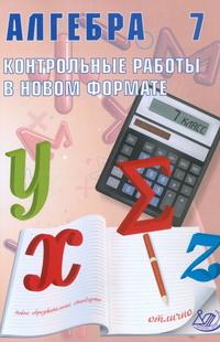 Алгебра. 7 кл.: Контрольные работы в НОВОМ формате