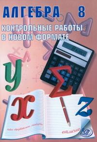 Алгебра. 8 кл.: Контрольные работы в НОВОМ формате
