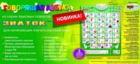 """Интерактивный плакат Говорящая азбука """"Знаток"""": Из серии звуковых плака"""