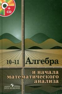 Алгебра и начала математического анализа. 10-11 кл.: Учебник /+728230/