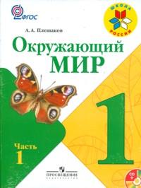 Окружающий мир. 1 кл.: Учебник: В 2 ч. (ФГОС) /+742141/