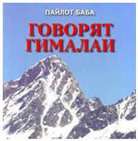 Гималаи говорят: Часть 1