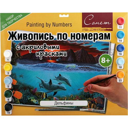 Живопись по номерам акрил Сонет 30х40 Дельфины