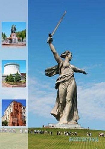 Папка-уголок 1 отд Города России Волгоград 200мк