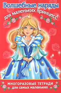 Раскраска Волшебные наряды для маленьких принцесс. Многоразовая тетрадь