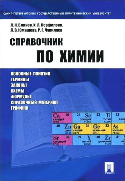 Справочник по химии: Учеб. пособие