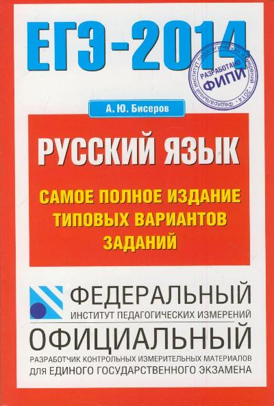 ЕГЭ-2014. Русский язык. Самое полное издание типовых вариантов