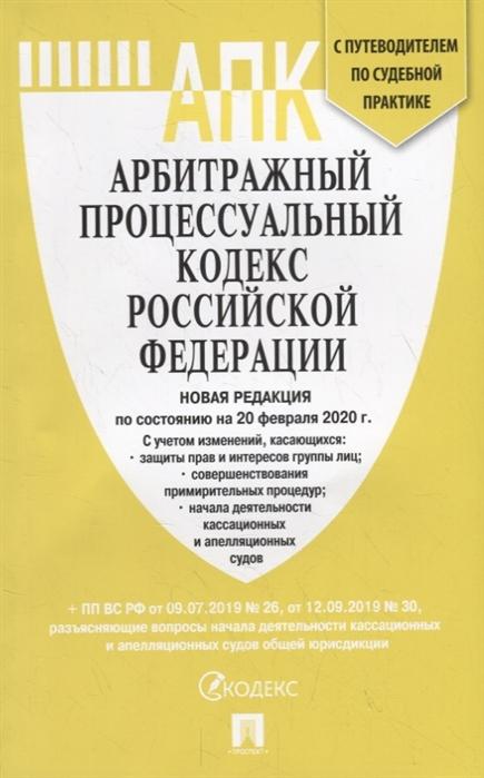 Арбитражный процессуальный кодекс РФ: По сост. на 20.02.20 г. с таблиц. изм