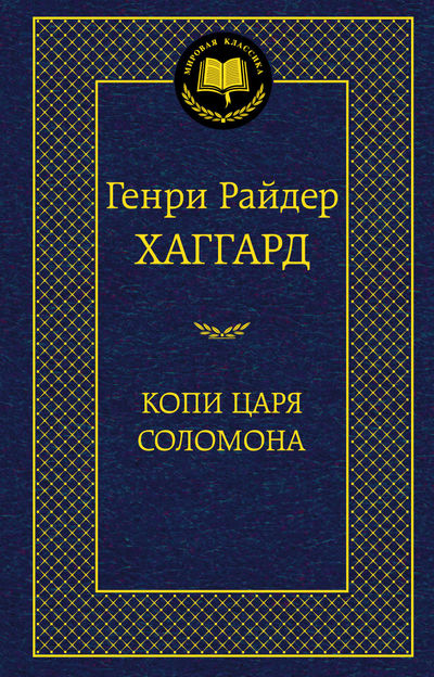 Копи царя Соломона: Романы