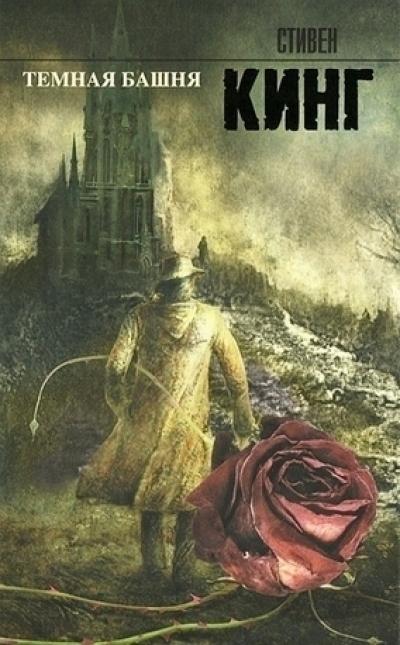 Темная башня: Роман