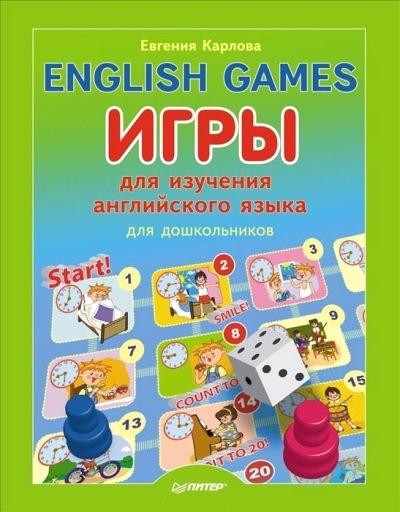 English games. Игры для изучения английского языка для дошкольников